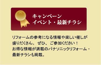 キャンペーンイベント・最新チラシ