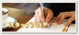 リフォームブログ。リフォームの研修、施工、 季節のことなど、現役スタッフが綴ります。